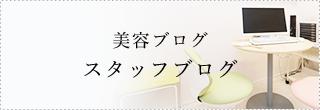 美容ブログ・スタッフブログ