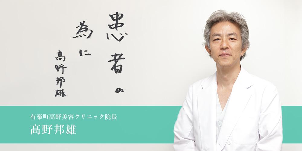 美容外科学会専門医 医学博士