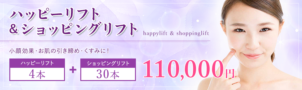 ハッピーリフト+ショッピングリフト