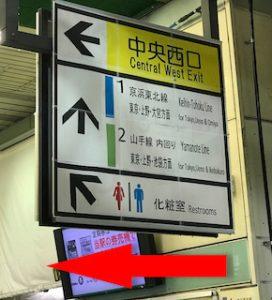 JR有楽町駅「中央西口」