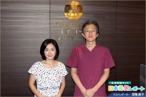 高野院長と生稲晃子さん